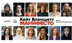 Üç film: Manifesto, Hizmetçi, Bas Gaza